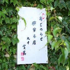 京町柿安 本店