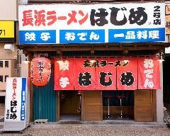 長浜ラーメン はじめ 2号店