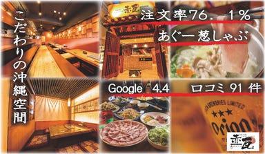 沖縄料理としゃぶしゃぶのお店 赤瓦(あかがーら)  店内の画像