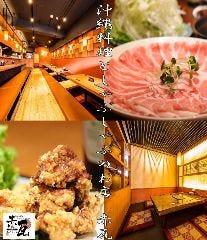 沖縄料理としゃぶしゃぶのお店 赤瓦(あかがーら)