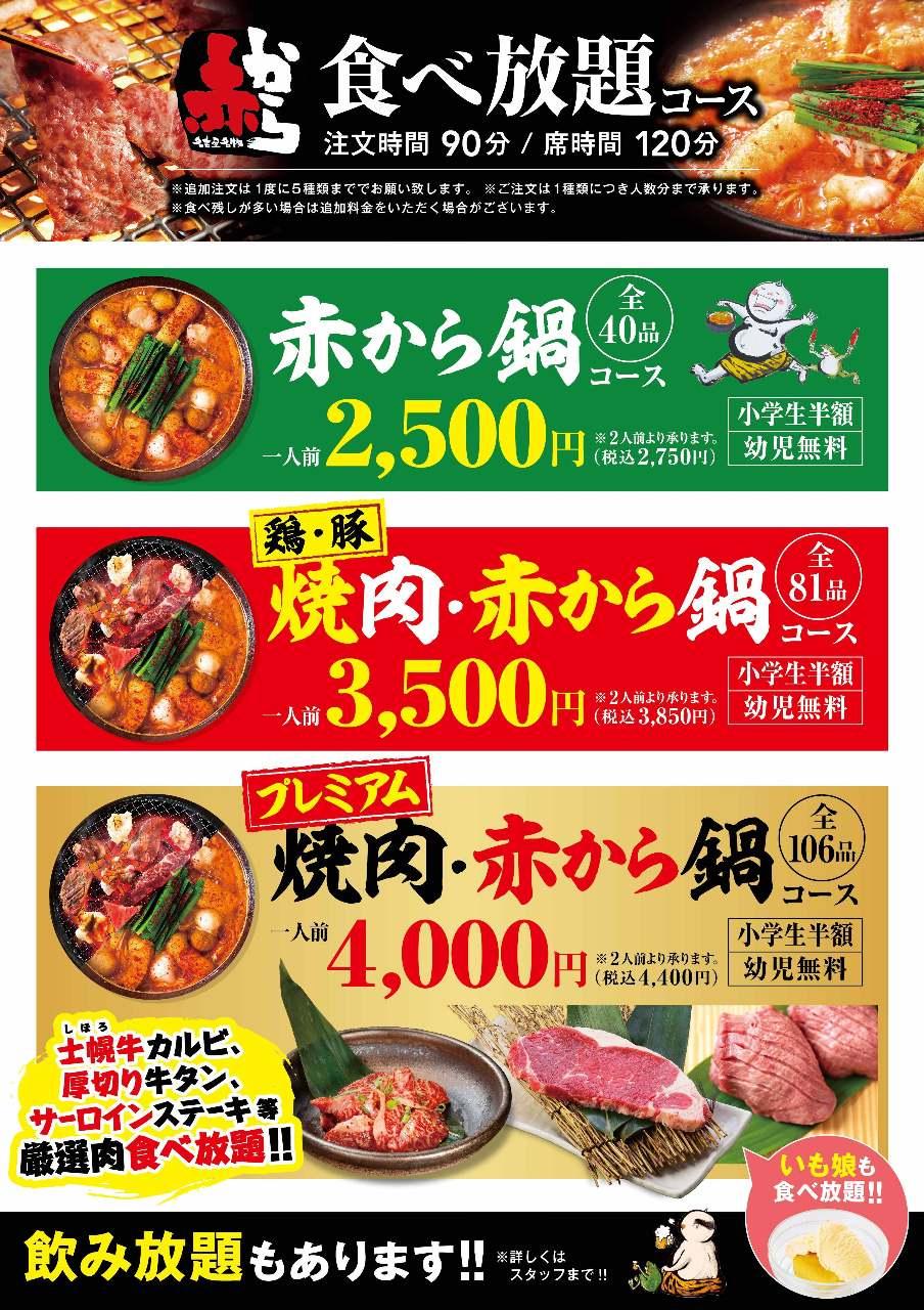 赤から 新宿西口店