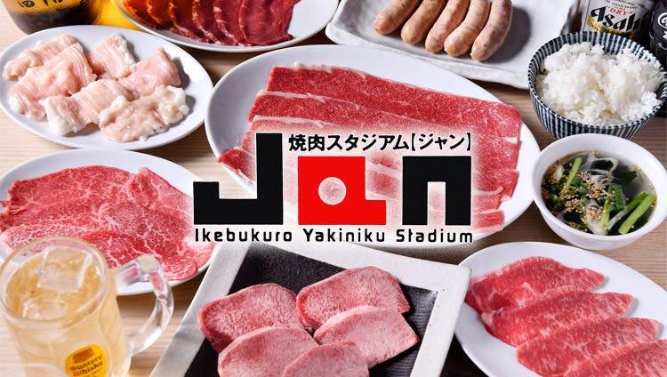 焼肉スタジアム JAN 池袋東口店