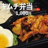 豚キムチ弁当