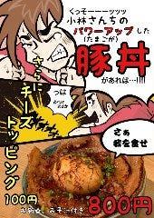 名物!豚丼