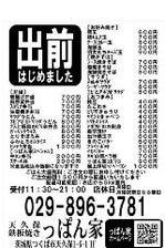 テイクアウト・お弁当・デリバリー