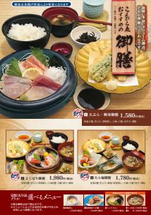 こんぴら丸 福岡 春日店