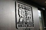 入り口の大きなロゴ!【嬉楽屋】と書いてうれしたのし屋!!
