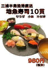 地魚にぎり寿司10貫 <サラダ・小鉢・椀物付き>