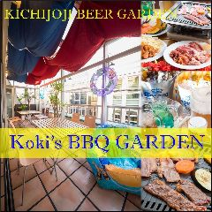 KICHIJOJI SKY TERRACE Koki's BBQ Garden