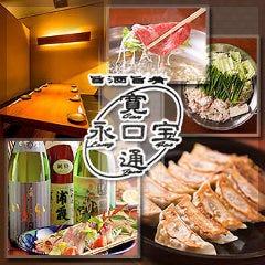 寛永通宝 久留米店