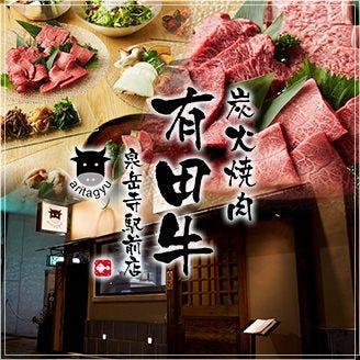 炭火焼肉 有田牛 泉岳寺駅前店