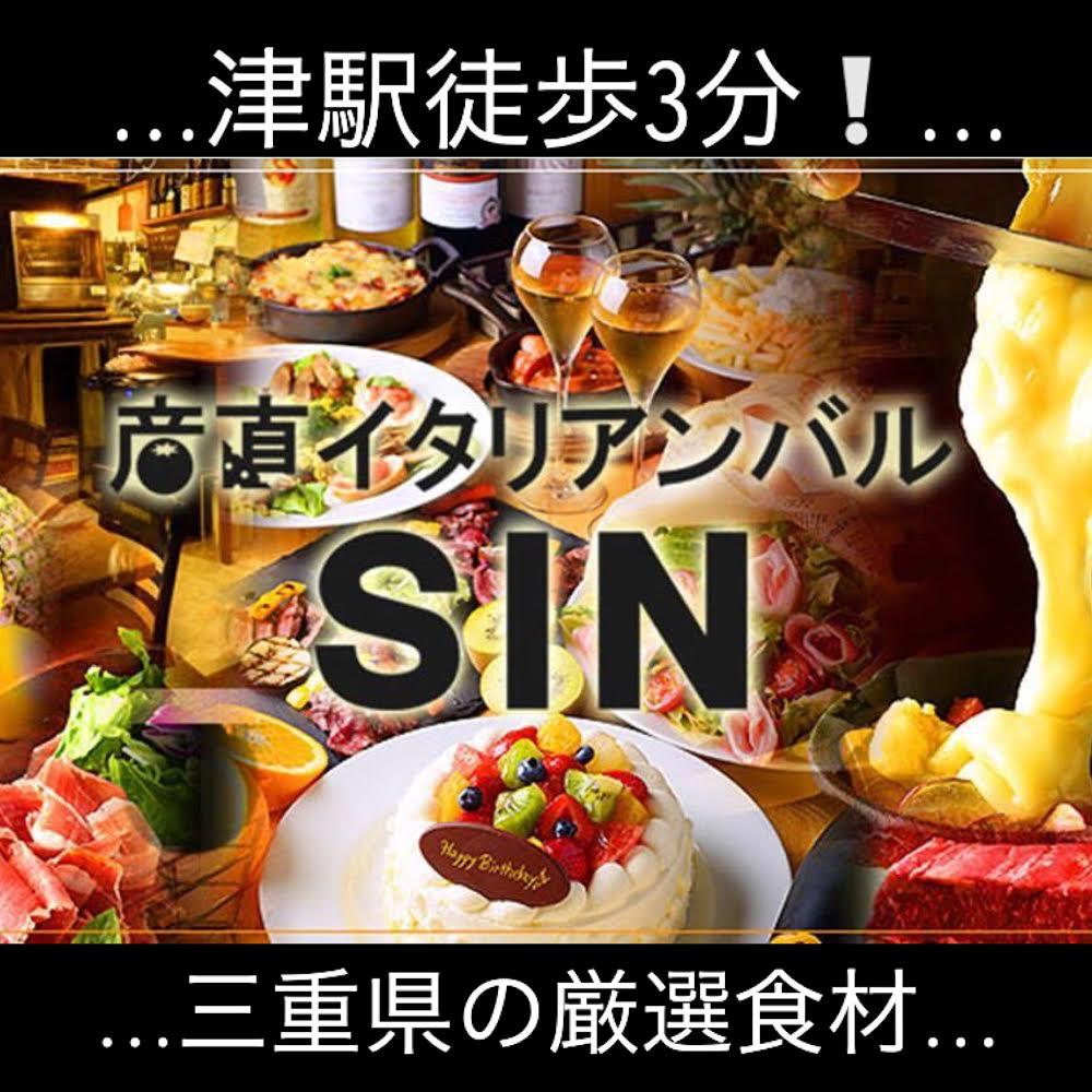 産直バル SIN 〜シン〜 津駅前店