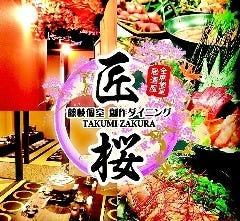 完全個室 創作居酒屋 時雨邸 藤枝駅前店
