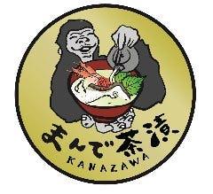 まんで茶漬 KANAZAWA