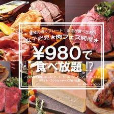 ☆チーズ肉祭り☆ローストビーフ、生ハム、ラクレットチーズ、ソーセージ、バケット、すべて食べ放題