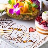 ★ 誕生日&記念日 ★デザートプレートをサービス