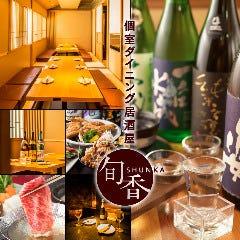 完全個室居酒屋 旬香 別邸~Shunka~新宿東口