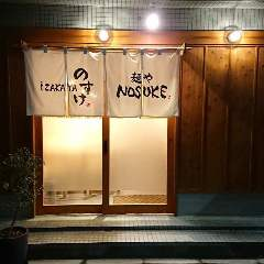 NOSUKE(のすけ)