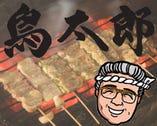 個室 焼鳥居酒屋 鳥太郎 さっぽろ店 札幌駅東口