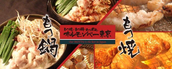 ホルモンバー東京 葛西店