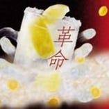 究極のレモンサワー