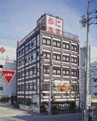 札幌かに本家 岡崎店