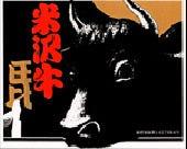 米沢牛指定販売店