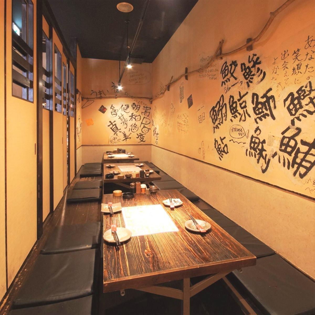 各種ご宴会に最適な個室を完備