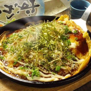 瀬戸内魚介と郷土の鉄板料理 和心家‐わしんち‐ メニューの画像
