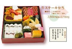 大満足のステーキ150g【牛ステーキ弁当】
