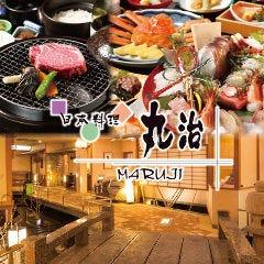 日本料理 丸治
