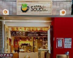 毎日薬膳Soup+