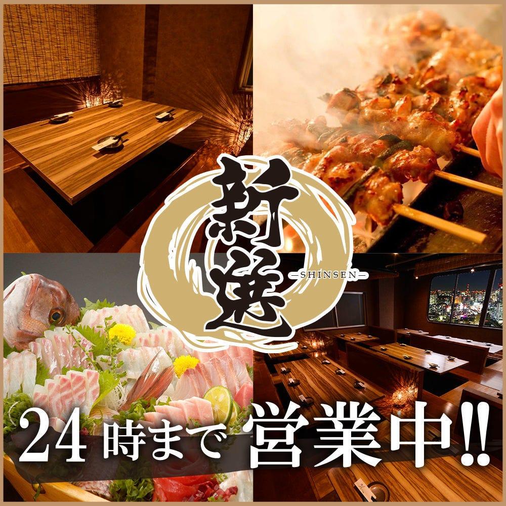 和風個室居酒屋 新選‐SHINSEN‐ 新橋本店