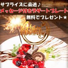 記念日・誕生日の無料特典有り♪