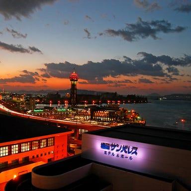 展望レストラン ラピュタ (福岡サンパレス ホテル&ホール) こだわりの画像