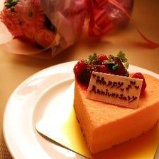 花束&ケーキ付アニバーサリーコース