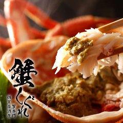 Kani Shigure Nambaten