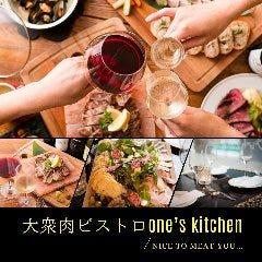 大衆ビストロ one's kitchen (ワンズキッチン)関内店