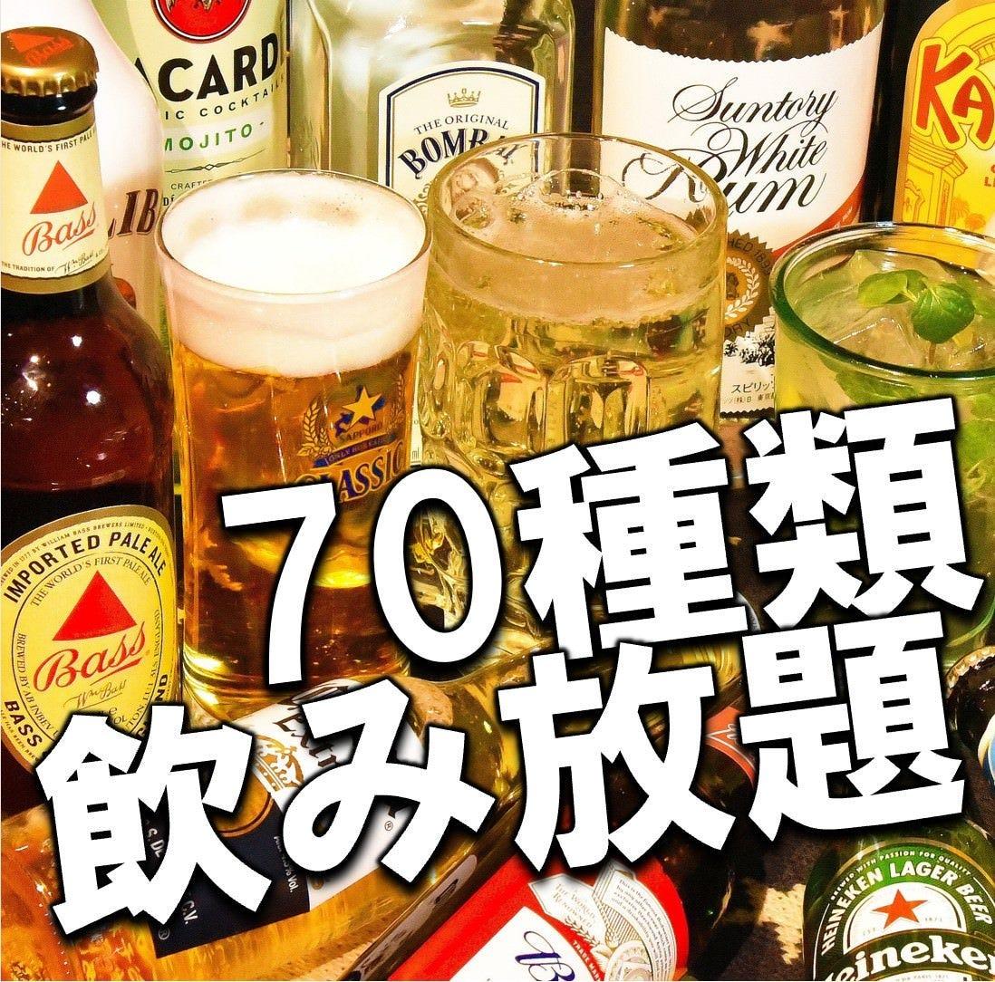 生ビール付+70種類カクテル120分飲み放題コース☆クーポンでお得な1300円!