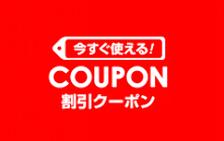 1000円~1500円オフ★