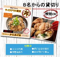 地鶏唐揚げ居酒屋 心 ~浅草総本店~