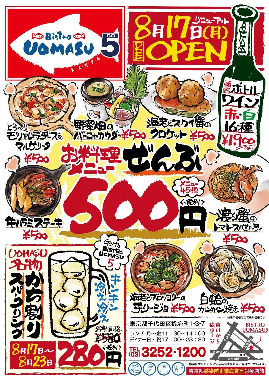 BISTRO UOMASU5 神田店