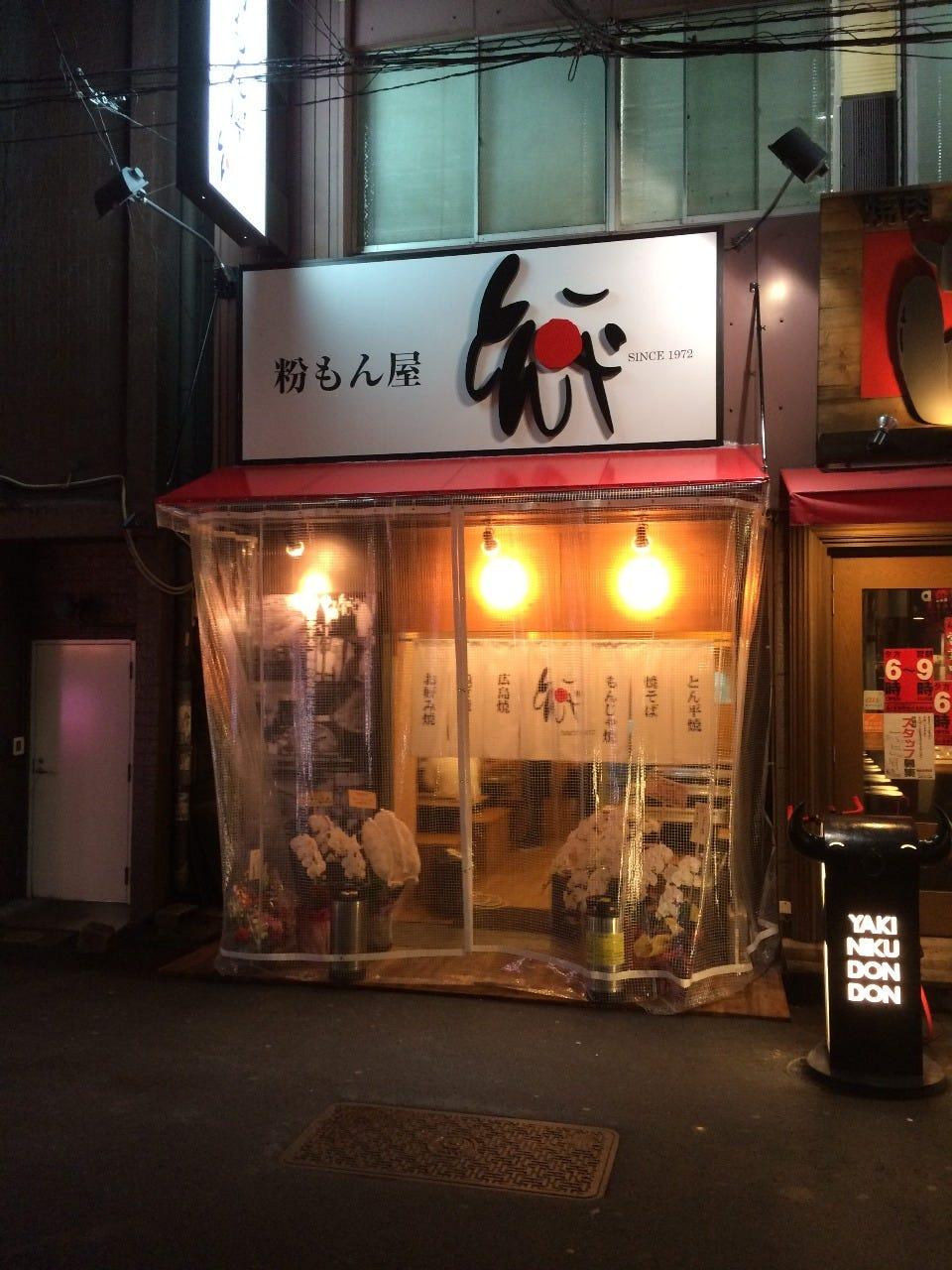粉もん屋 とん平 梅田東店