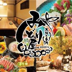新鮮な魚と大分名物とり天が自慢の居酒屋 みどり屋 大分中央町店