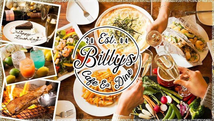 おしゃれバルでパーティー Billys〜ビリーズ〜 藤が丘