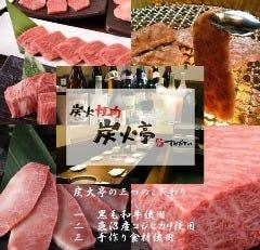 炭火亭 新橋店