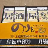 河内松原駅より徒歩1分!大きな看板が目印です