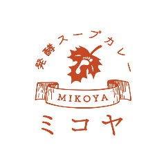 発酵スープカレー ミコヤ