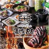 四国郷土活性化藁家88 上福岡店