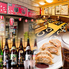 中華料理 華山